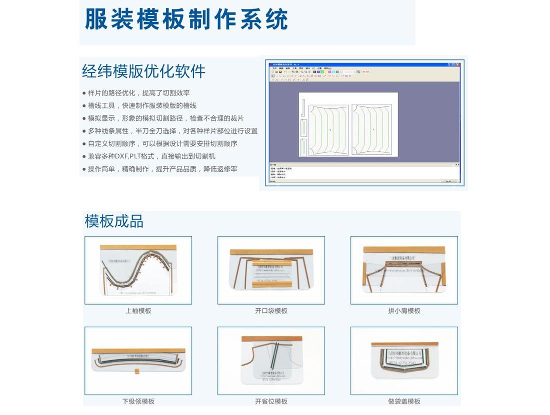 经纬服装模板制作系统