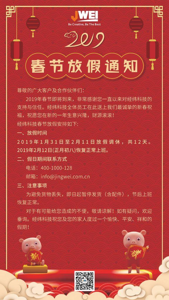 2019年经纬科技春节放假通知