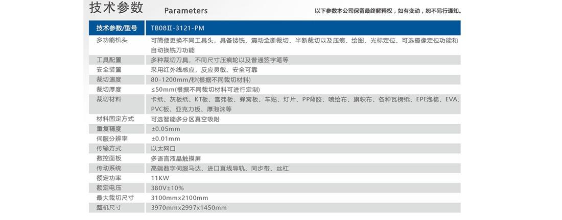 TB08II-3121-PM切割机参数表
