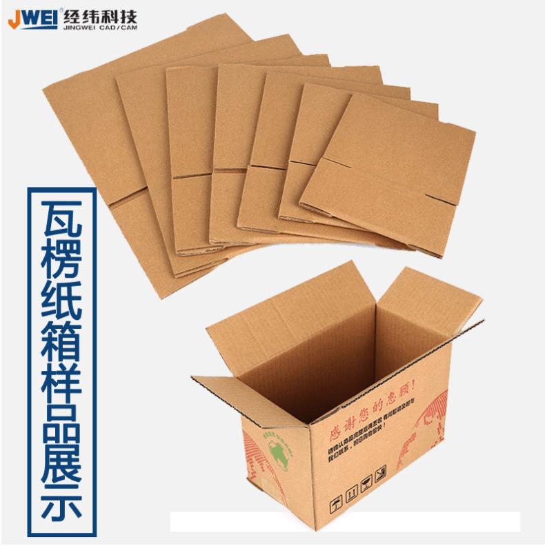 CB03II纸箱彩礼盒打样切割机瓦楞纸箱样品