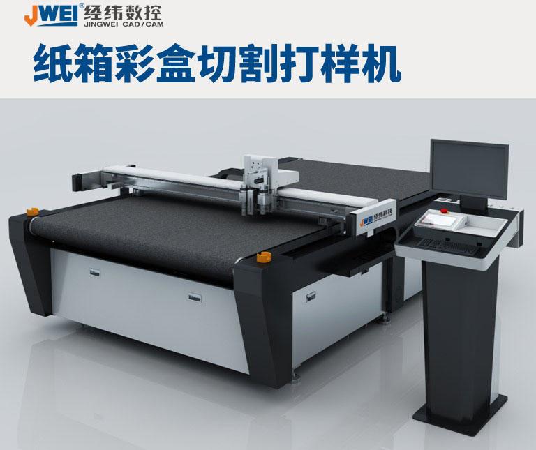 纸箱打印机